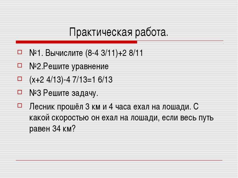 Практическая работа. №1. Вычислите (8-4 3/11)+2 8/11 №2.Решите уравнение (x+2...