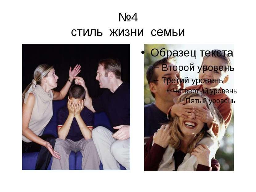 №4 стиль жизни семьи