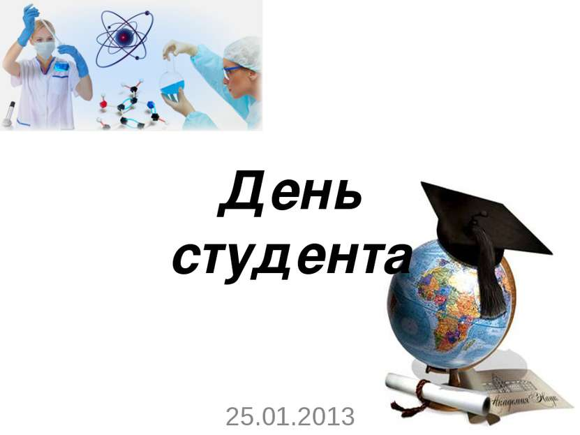 День студента 25.01.2013