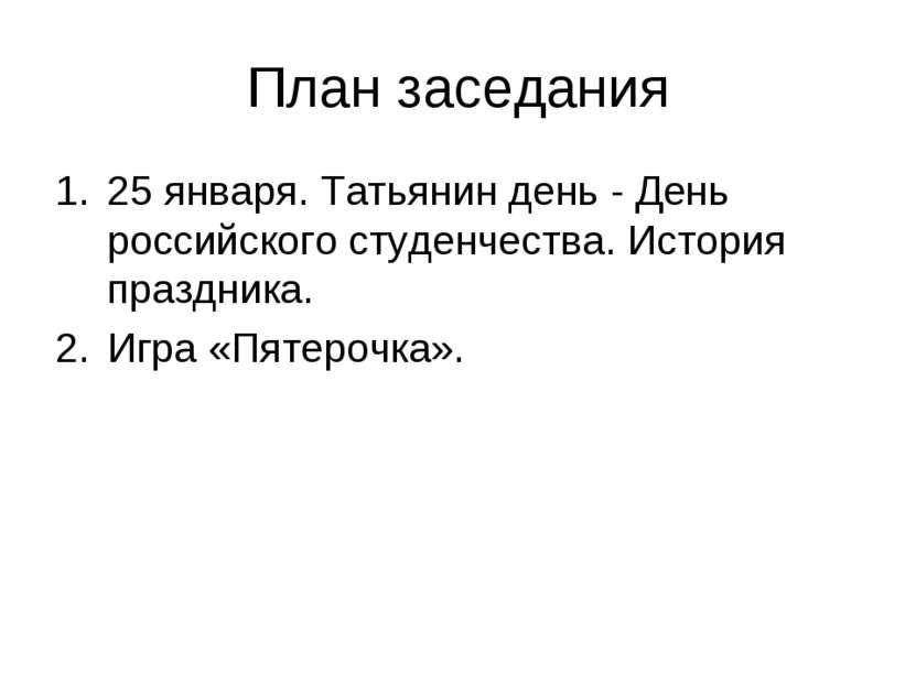 План заседания 25 января. Татьянин день - День российского студенчества. Исто...