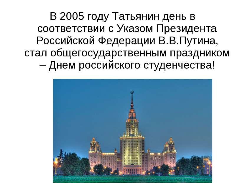 В 2005 году Татьянин день в соответствии с Указом Президента Российской Федер...