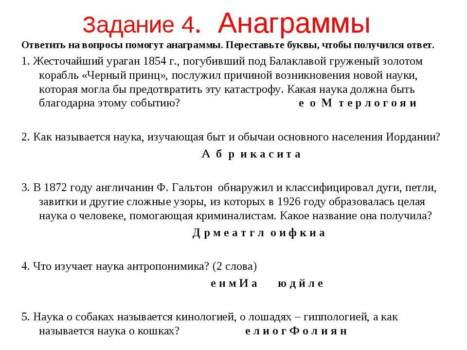 Задание 4. Анаграммы Ответить на вопросы помогут анаграммы. Переставьте буквы...