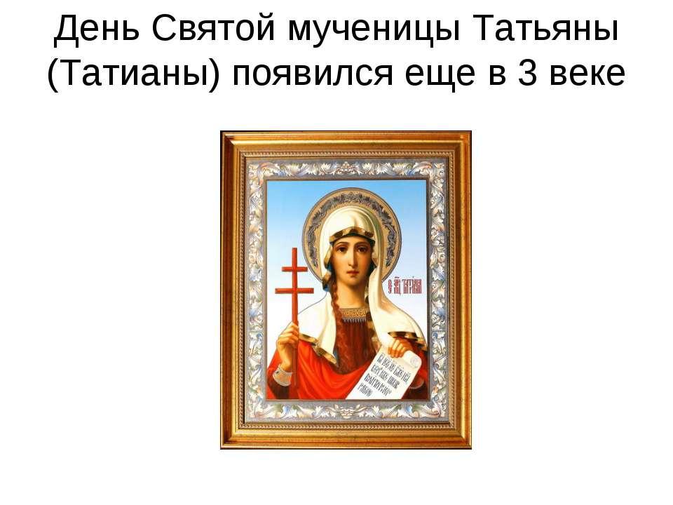 День Святой мученицы Татьяны (Татианы) появился еще в 3 веке