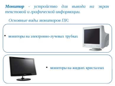 Клавиатура – устройство для ввода информации в компьютер и подачи управляющих...