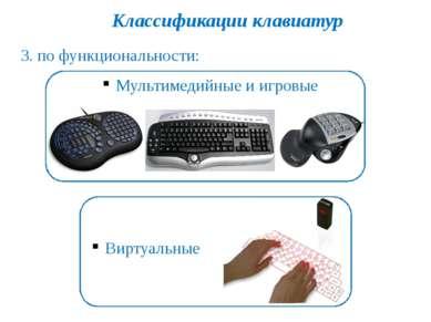 Компьютерная мышь - одним из самых распространенных видов компьютерных манипу...