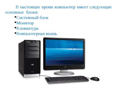В настоящее время компьютер имеет следующие основные блоки: Системный блок Мо...
