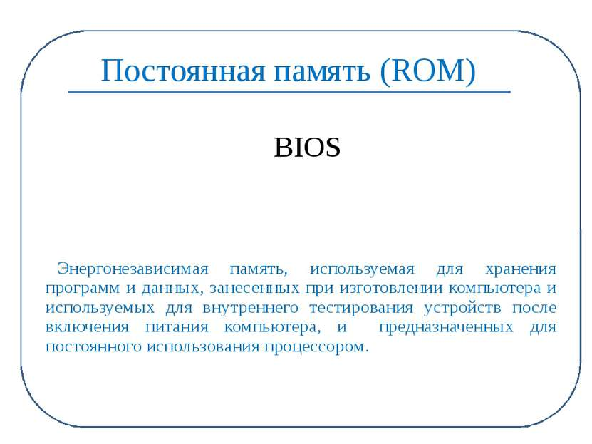 Постоянная память (ROM) Энергонезависимая память, используемая для хранения п...