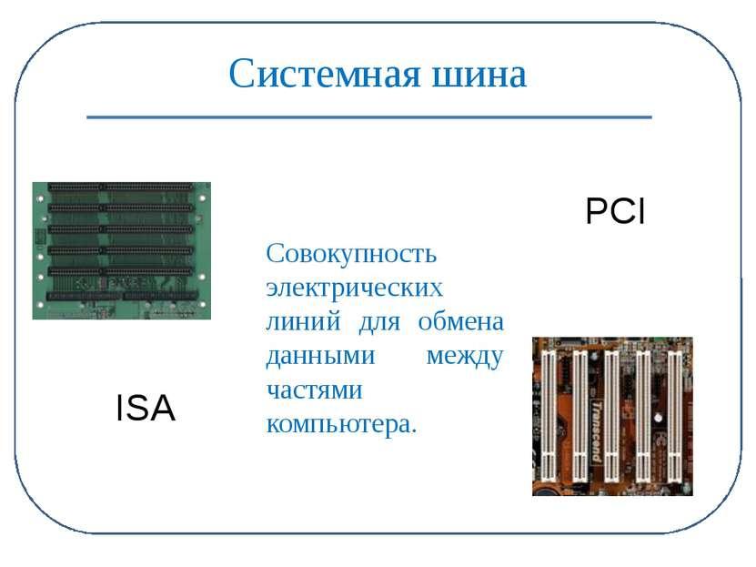 Системная шина Совокупность электрических линий для обмена данными между част...