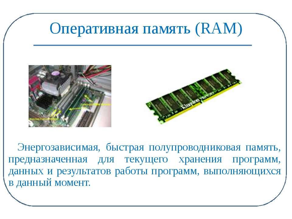 Оперативная память (RAM) Энергозависимая, быстрая полупроводниковая память, п...