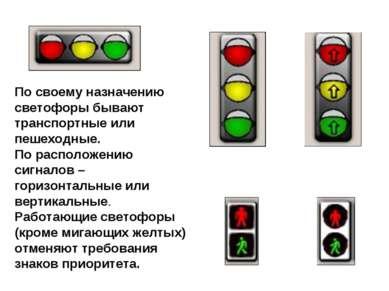 По своему назначению светофоры бывают транспортные или пешеходные. По располо...