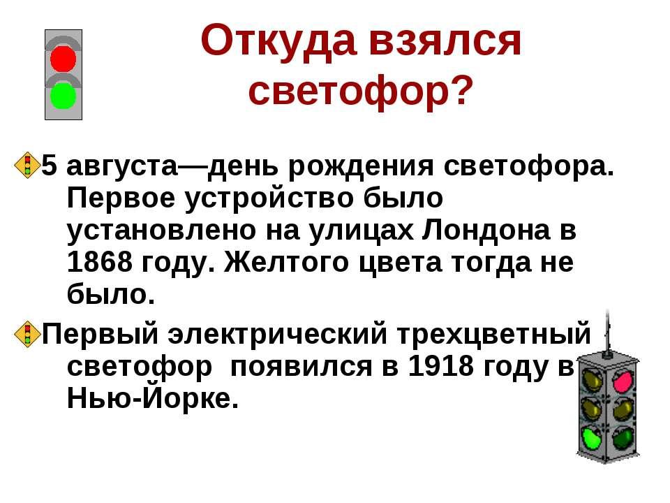Откуда взялся светофор? 5 августа—день рождения светофора. Первое устройство ...