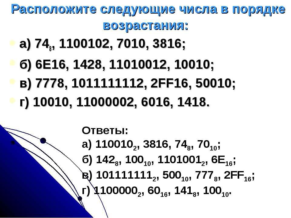 Расположите следующие числа в порядке возрастания: а) 748, 1100102, 7010, 381...