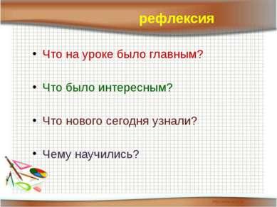 Что на уроке было главным? Что было интересным? Что нового сегодня узнали? Че...