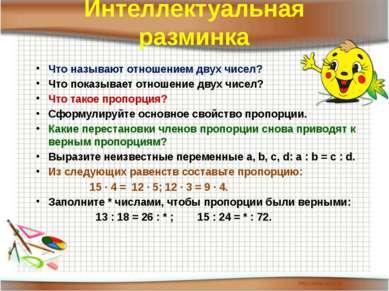 Интеллектуальная разминка Что называют отношением двух чисел? Что показывает ...