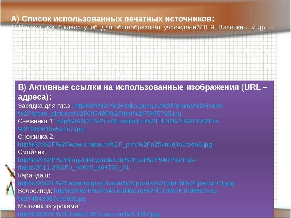 А) Список использованных печатных источников: 1) Математика. 6 класс: учеб. д...