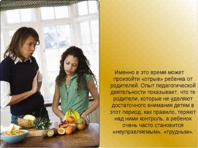 Именно в это время может произойти «отрыв» ребенка от родителей. Опыт педагог...