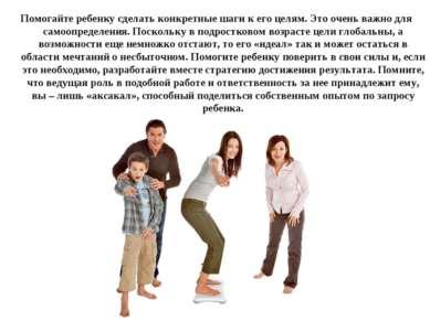 Помогайте ребенку сделать конкретные шаги к его целям. Это очень важно для са...