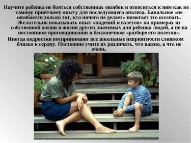Научите ребенка не бояться собственных ошибок и относиться к ним как не самом...