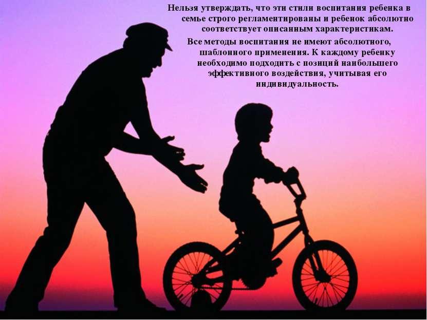 Нельзя утверждать, что эти стили воспитания ребенка в семье строго регламенти...
