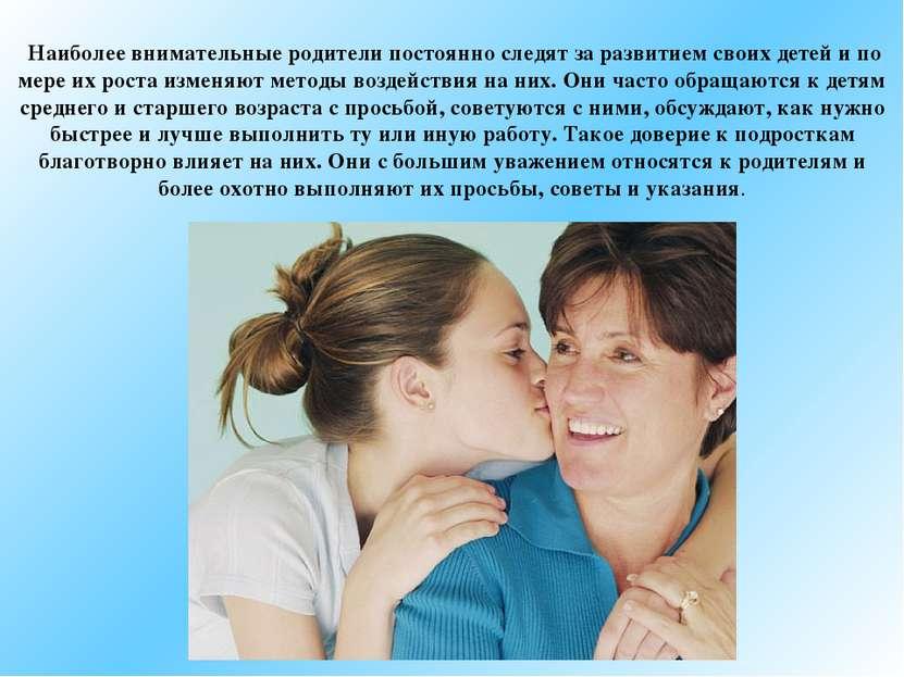 Наиболее внимательные родители постоянно следят за развитием своих детей и по...