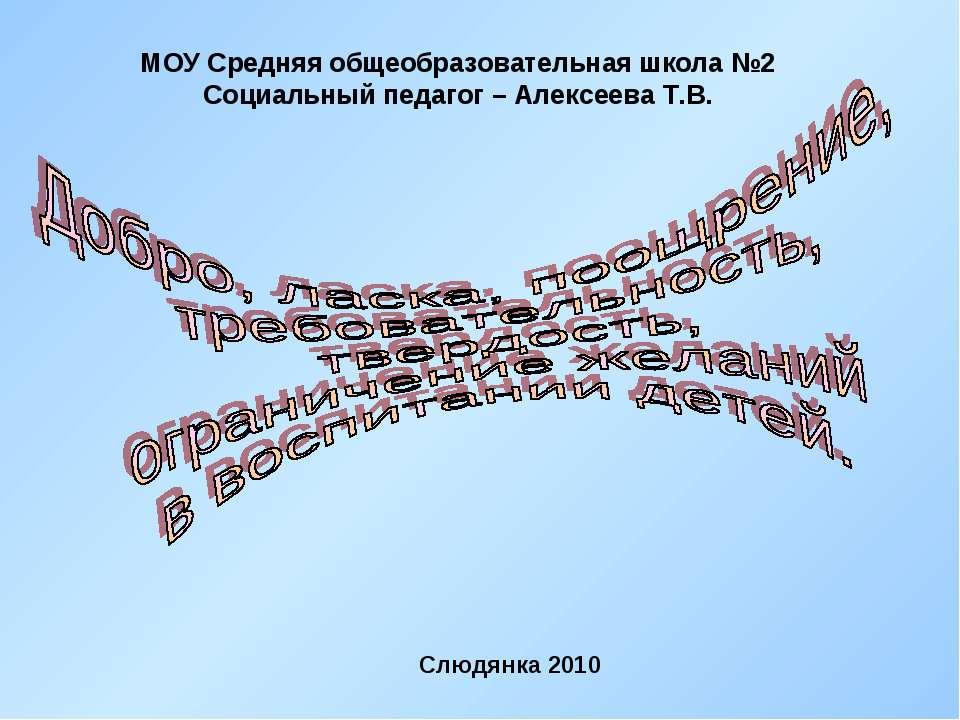 МОУ Средняя общеобразовательная школа №2 Социальный педагог – Алексеева Т.В. ...