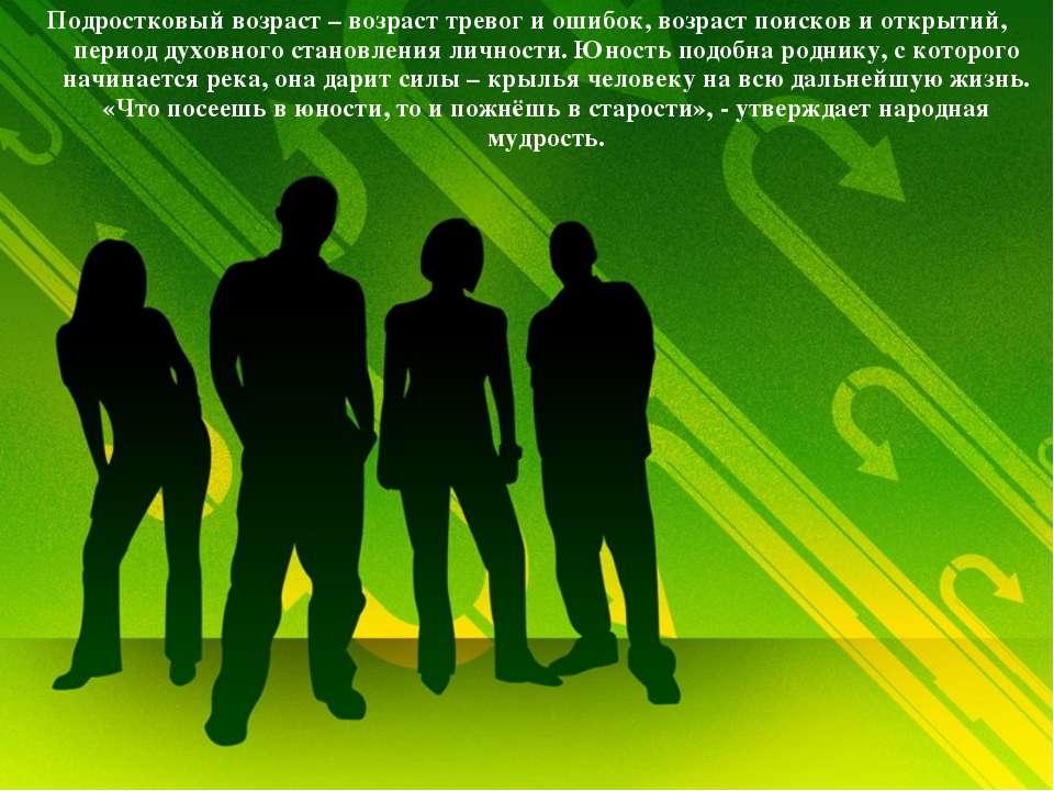 Подростковый возраст – возраст тревог и ошибок, возраст поисков и открытий, п...