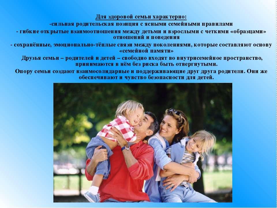 Для здоровой семьи характерно: -сильная родительская позиция с ясными семейны...