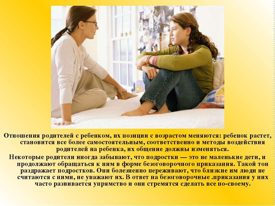 Отношения родителей с ребенком, их позиции с возрастом меняются: ребенок раст...