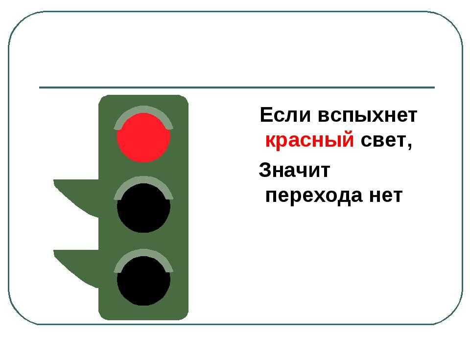 Если вспыхнет красный свет, Значит перехода нет