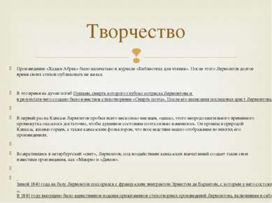 Произведение «Хаджи Абрек» было напечатано в журнале «Библиотека для чтения»....