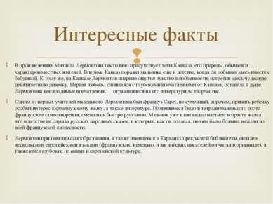 В произведениях Михаила Лермонтова постоянно присутствует тема Кавказа, его п...