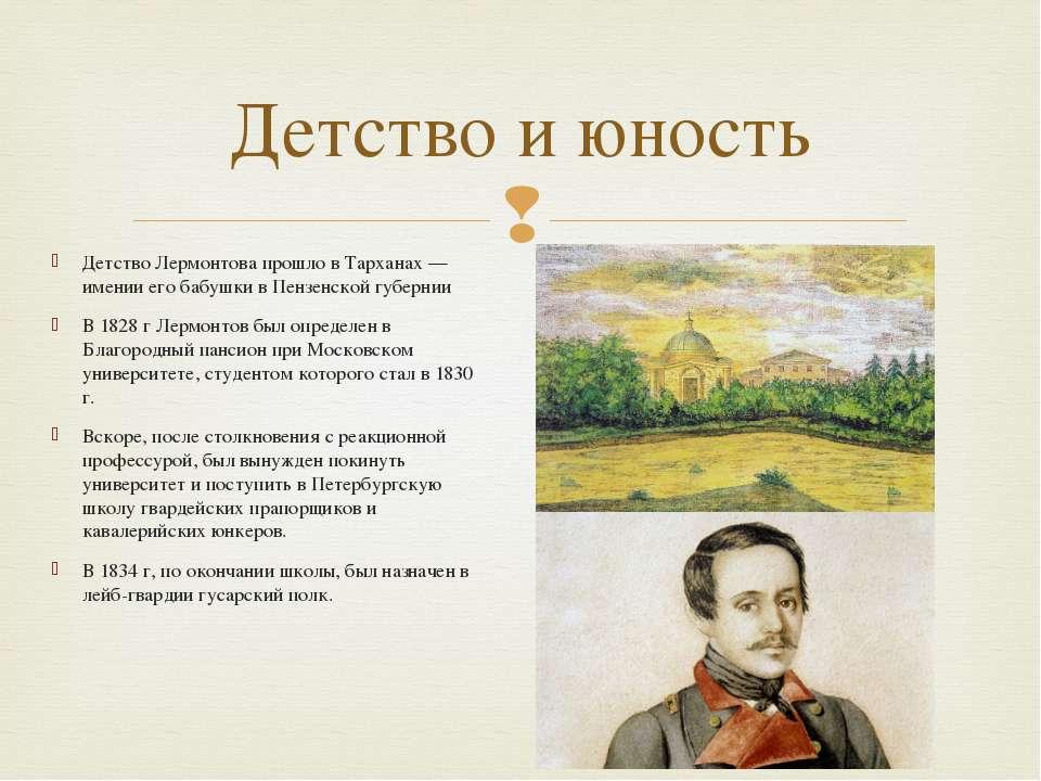 Детство Лермонтова прошло в Тарханах — имении его бабушки в Пензенской губерн...
