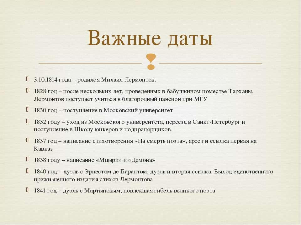 3.10.1814 года – родился Михаил Лермонтов. 1828 год – после нескольких лет, п...