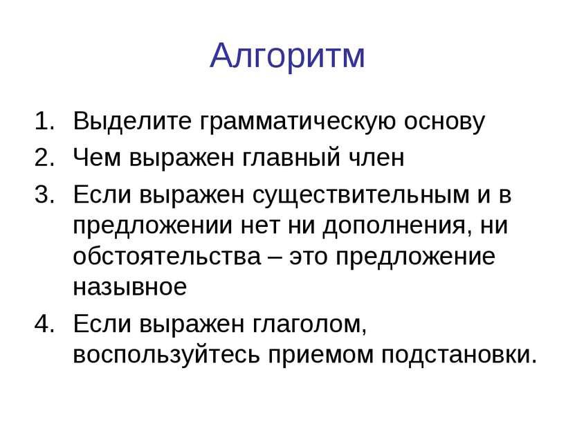 Алгоритм Выделите грамматическую основу Чем выражен главный член Если выражен...