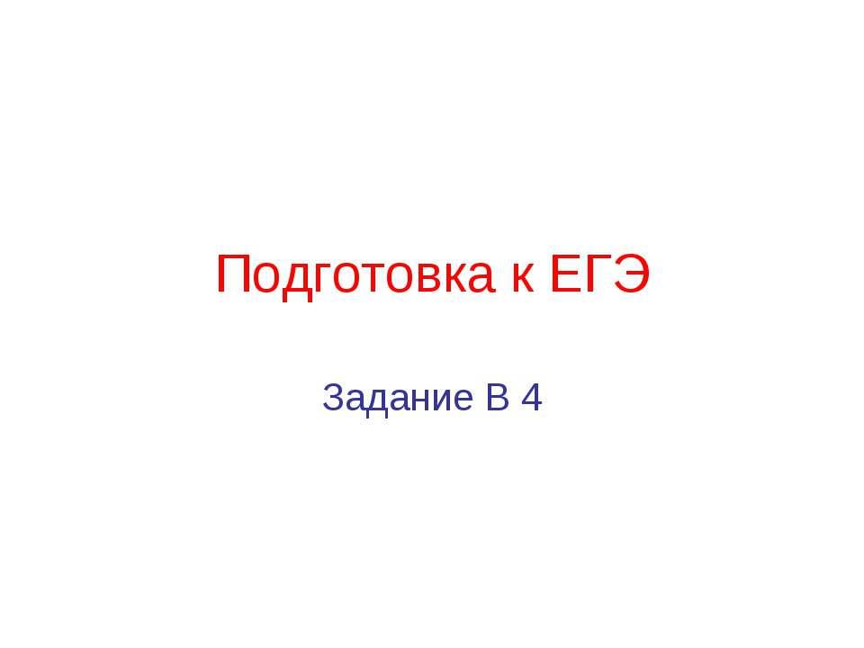 Подготовка к ЕГЭ Задание В 4