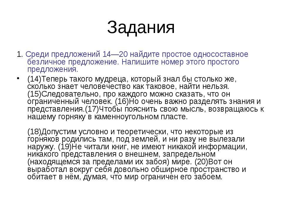 Задания 1. Среди предложений 14—20 найдите простое односоставное безличное пр...
