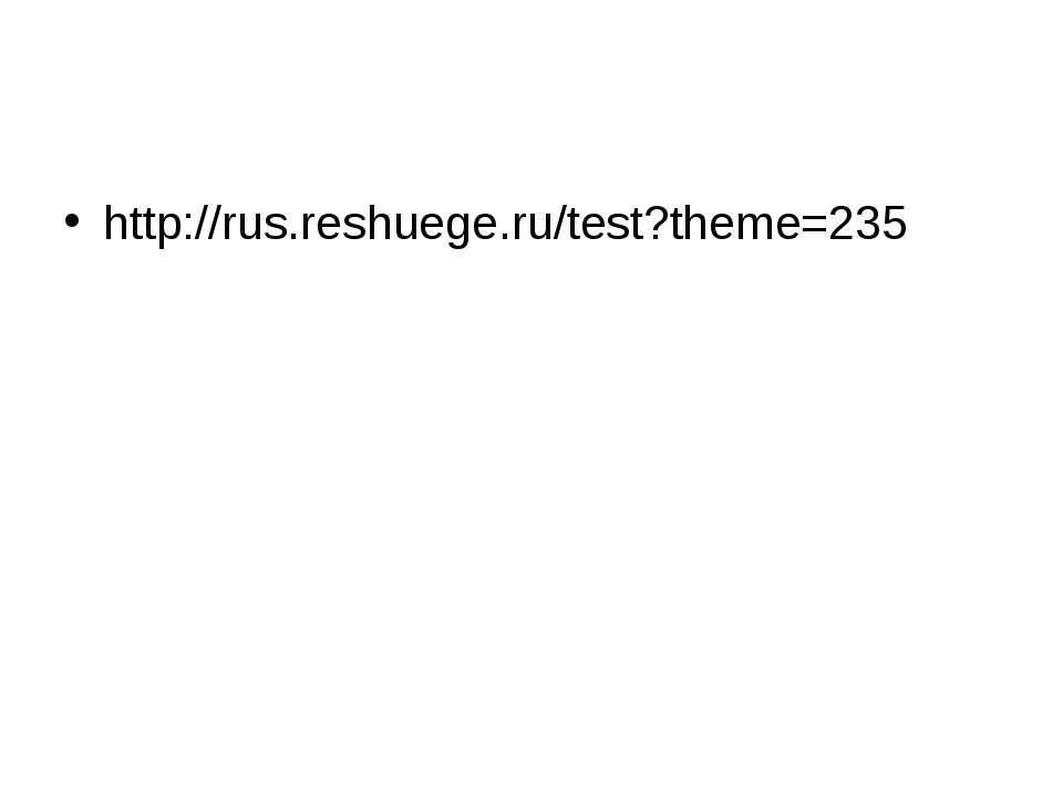 http://rus.reshuege.ru/test?theme=235