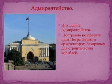 Это здание Адмиралтейства. Построено по проекту царя Петра Первого архитектор...