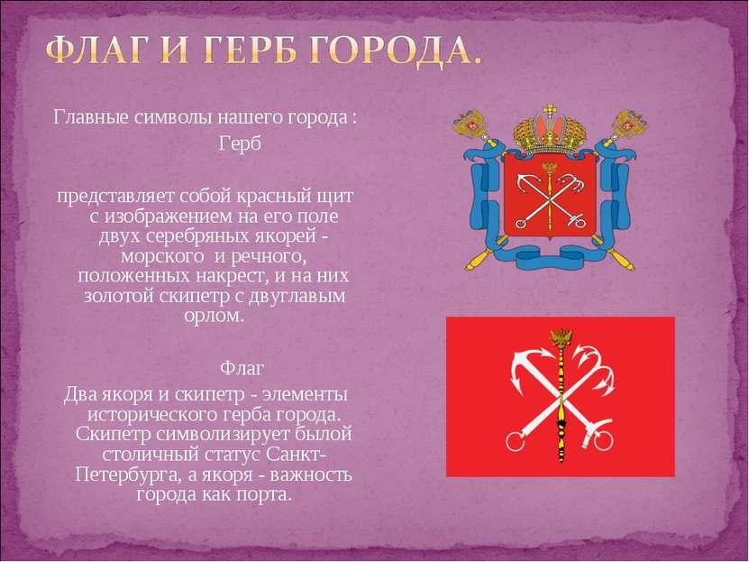 Главные символы нашего города : Герб представляет собой красный щит с изображ...