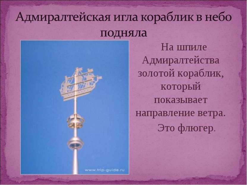На шпиле Адмиралтейства золотой кораблик, который показывает направление ветр...