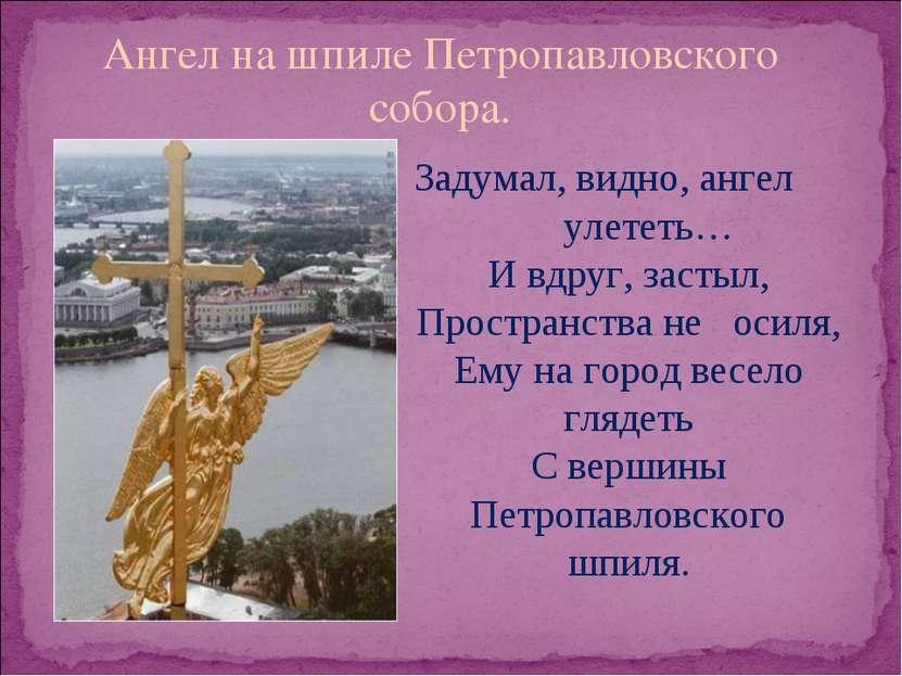 Ангел на шпиле Петропавловского собора. Задумал, видно, ангел улететь… И вдру...