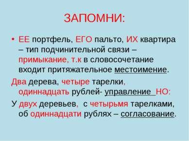 ЗАПОМНИ: ЕЕ портфель, ЕГО пальто, ИХ квартира – тип подчинительной связи – пр...