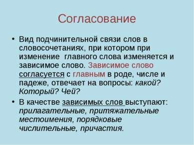 Согласование Вид подчинительной связи слов в словосочетаниях, при котором при...