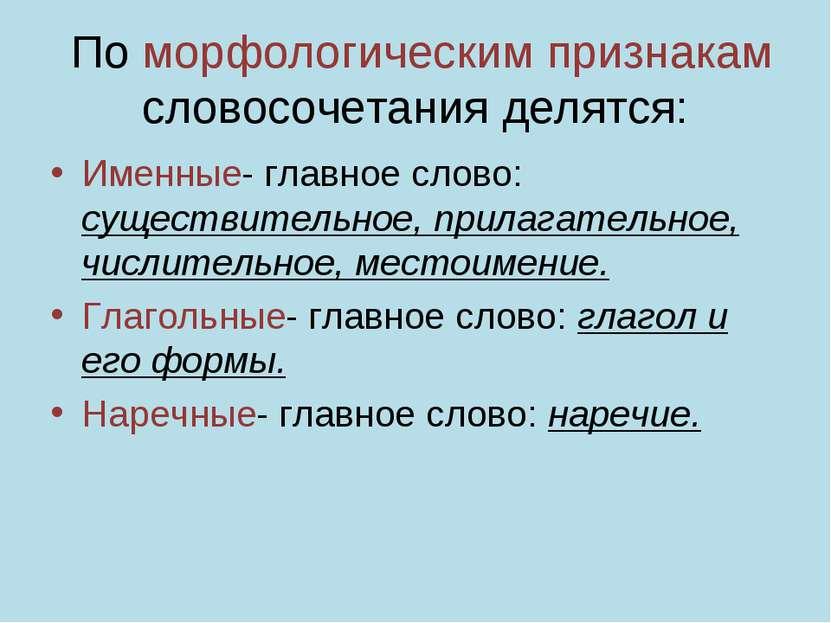 По морфологическим признакам словосочетания делятся: Именные- главное слово: ...
