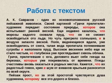 Работа с текстом А. К. Саврасов - один из основоположников русской пейзажной ...
