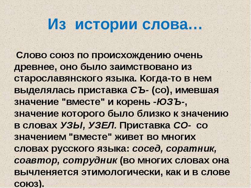 Из истории слова… Слово союз по происхождению очень древнее, оно было заимств...