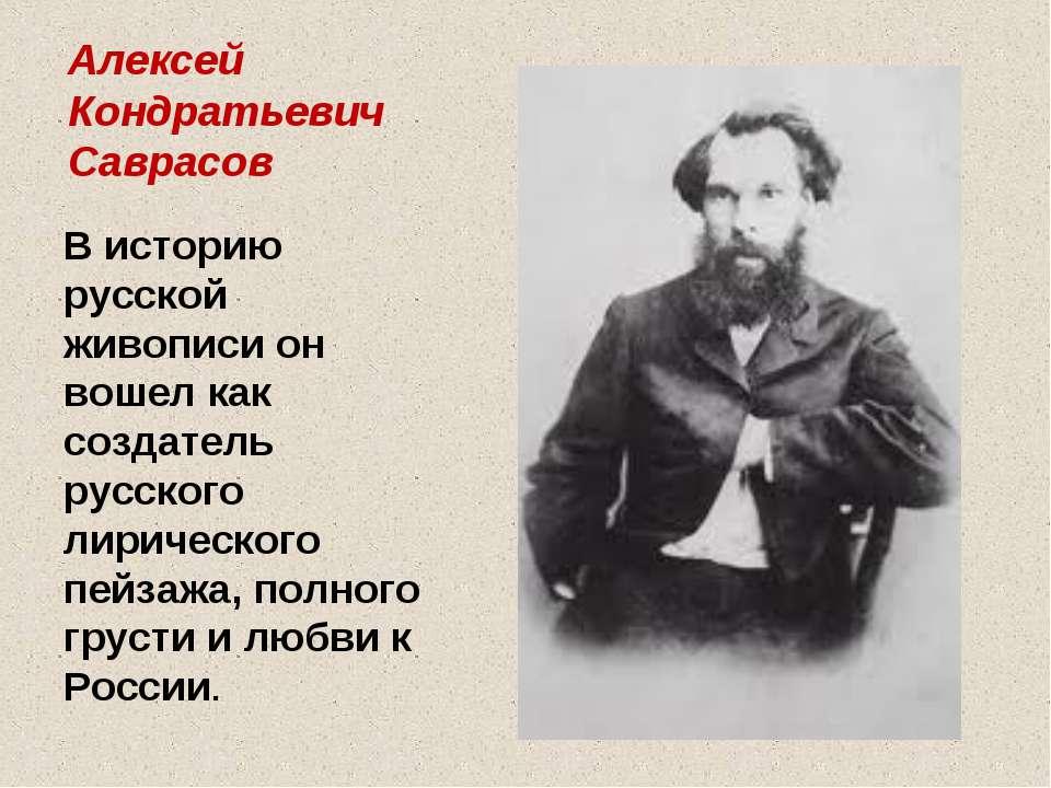 Алексей Кондратьевич Саврасов В историю русской живописи он вошел как создате...