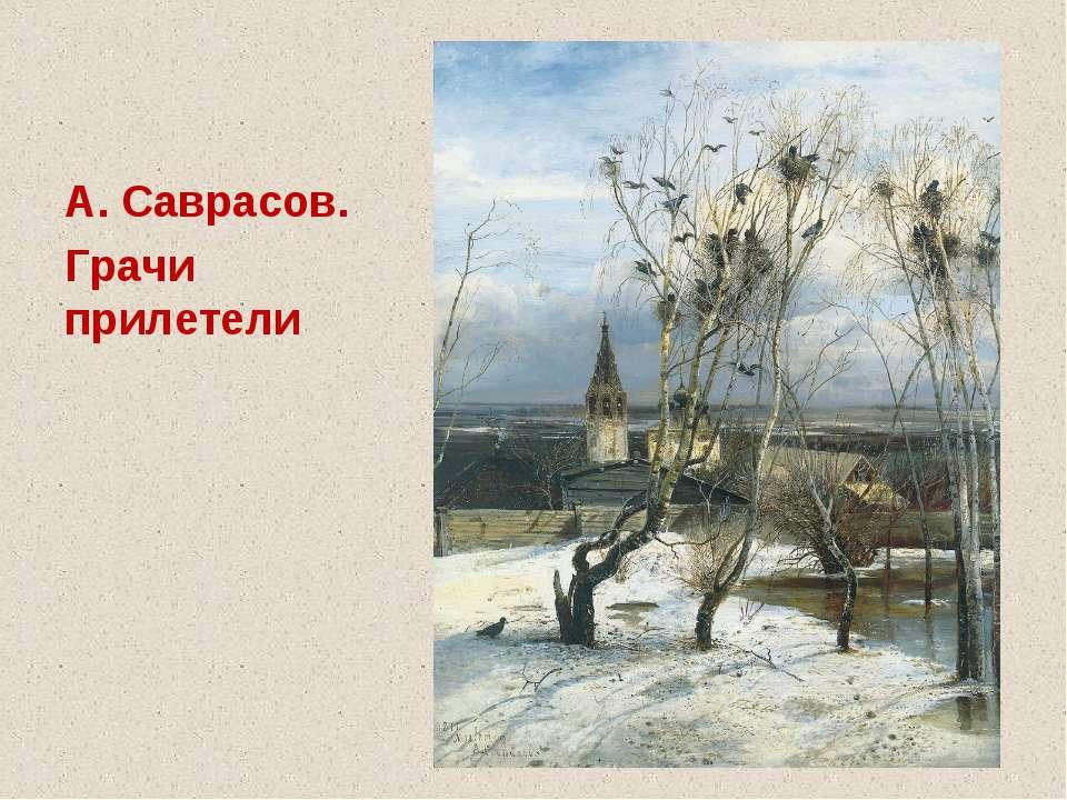 А. Саврасов. Грачи прилетели