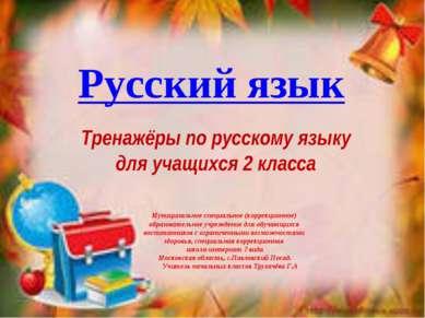 Тренажёры по русскому языку для учащихся 2 класса Русский язык Муниципальное ...