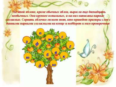 \ – На этой яблоне, кроме обычных яблок, выросли еще двенадцать необычных. Он...